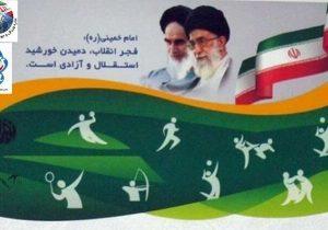 اختتامیه جشنواره فرهنگی-ورزشی شهرستان دماوند