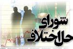 تأسیس ۵۰ شعبه صلح و سازش در دادسراهای تهران