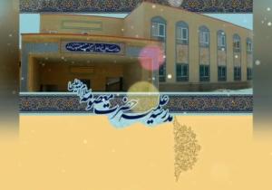 پذیرش حوزه علمیه حضرت معصومه علیهاالسلام دماوند