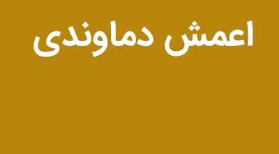 سلیمان اعمش دماوندی، محدث وستایشگر بزرگ شیعی