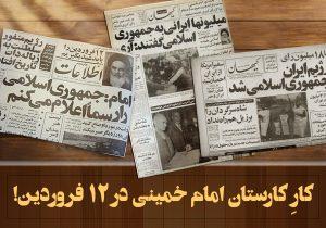 کارِ کارستان امام خمینی در ۱۲ فروردین