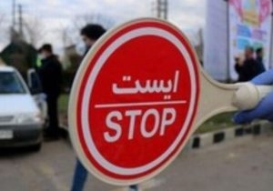 اعمال جریمه ۵ میلیون ریالی برای مسافران شهرستان فیروزکوه و دماوند