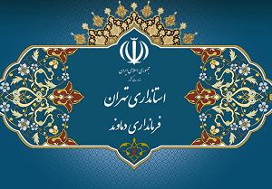 کسب رتبه نهم روابط عمومی فرمانداری شهرستان دماوند در استان تهران