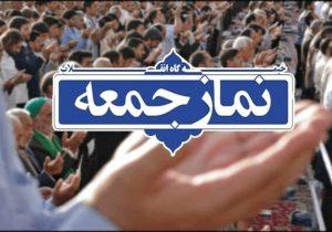 نماز جمعه ۱۳فروردین در ۱۷شهر استان تهران برگزار نمی شود.