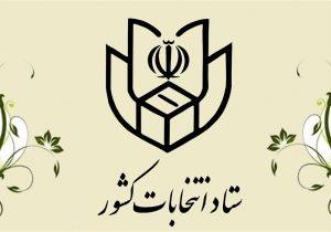 اطلاعیه ستاد انتخابات کشور برای انتخابات ۱۴۰۰