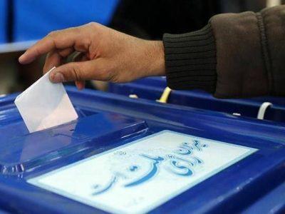 اعلام اسامی روسای هیئتهای نظارت بر انتخابات شوراهای استان تهران