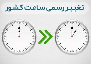 طرح مجلس برای تثبیت ساعت رسمی کشور / احتمال تصویب تا یک ماه آینده