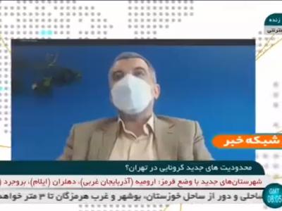 وضعیت فعالیت ادارات تهران بعد از تعطیلات نوروز ۱۴۰۰/ مشاغل گروه سوم و چهارم باید به مدت دو هفته تعطیل شوند