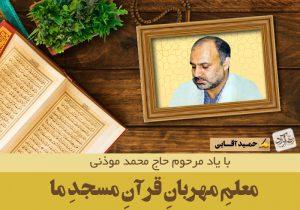 معلم مهربان قرآن مسجد ما ؛ به یاد مرحوم حاج محمد موذنی