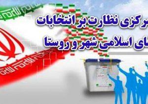 آغاز بررسی تایید صلاحیت داوطلبان حضور در انتخابات شوراها