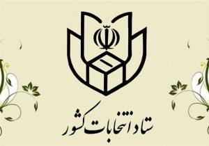 ثبت نام داوطلبان شوراهای اسلامی روستا در استان تهران