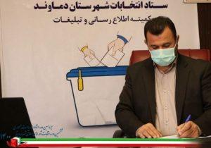 ثبتنام ۳۸۲ داوطلب کاندیداتوری انتخابات شوراهای اسلامی روستا در بخش مرکزی دماوند