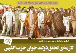 تولید گفتمان جذاب و فراگیر؛لازمه تحقق دولت جوان حزب اللهی