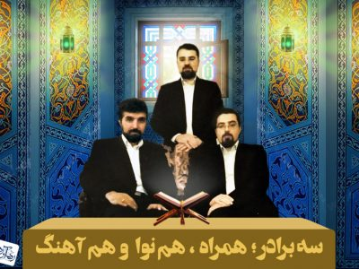 سه برادر ؛ همراه ، هم نوا و هم آهنگ