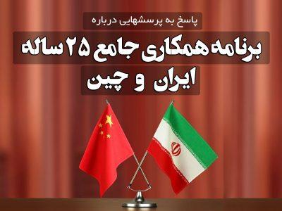 پاسخ به پرسشهایی درباره برنامه همکاری جامع ایران و چین