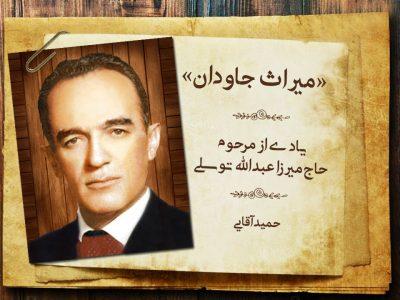 میراث جاودان ؛ یادی از مرحوم حاج میرزا عبدالله توسلی