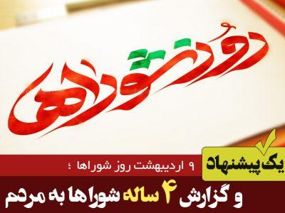 ۹ اردیبهشت روز شوراها و گزارش ۴ ساله شوراها به مردم