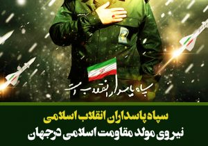 سپاه پاسداران انقلاب اسلامی،نیروی مولد مقاومت اسلامی درجهان