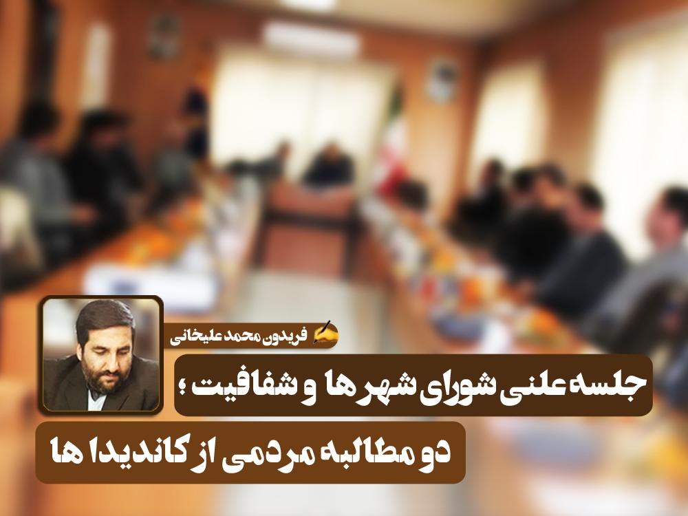 جلسه علنی شورای شهر ها و شفافیت ؛ دو مطالبه مردمی از کاندیدا ها .