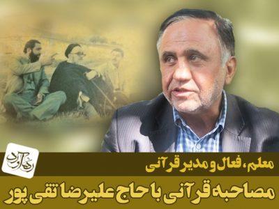 مصاحبه قرآنی با حاج علیرضا تقی پور ؛ معلم، فعال و مدیر قرآنی