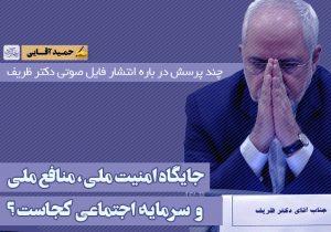 چند پرسش در باره انتشار فایل صوتی دکتر ظریف ؛جایگاه امنیت ملی و منافع ملی و سرمایه اجتماعی کجاست؟