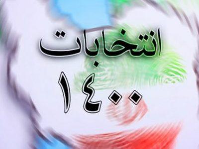 بیش از ۵٩ میلیون ایرانی واجد شرایط شرکت در رای گیری انتخابات ریاست جمهوری هستند