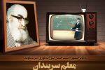معلم سربندان ؛ به یاد حضور «سید حسن نیرزاده نوری» در دماوند