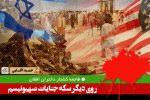 فاجعه کشتار دختران افغان؛ روی دیگر سکه جنایات صهیونیسم