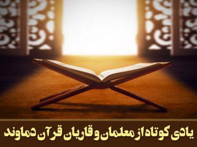 یادی کوتاه از معلمان و قاریان قرآن دماوند