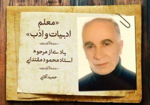 معلم ادبیات و ادب ؛  با یاد استاد محمود مقتدایی