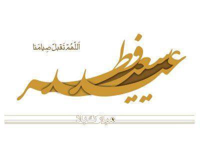 اقامه باشکوه نماز عید سعید فطر در مساجد شهرستان دماوند
