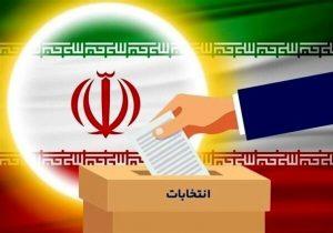 شرایط رأی دهندگان انتخابات ۲۸ خردادماه در استان تهران تشریح شد