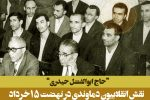 حاج ابوالفضل حیدری ؛ نقش انقلابیون دماوندی در نهضت ۱۵خرداد(۱)