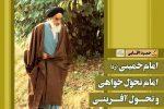 امام خمینی؛ امام تحوّل خواهی و تحول آفرینی