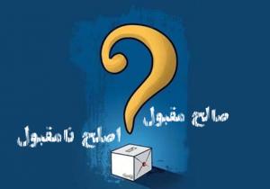 اندر باب دوگانهی «صالح مقبول» و «اصلح نامقبول»