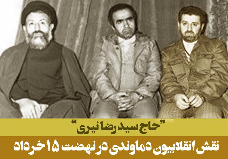 حاج سید رضا نیری ؛ نقش انقلابیون دماوندی در نهضت ۱۵خرداد(۲)