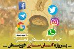 عملیات دستکاری ذهنی ؛ پروژه آبان سازی خوزستان