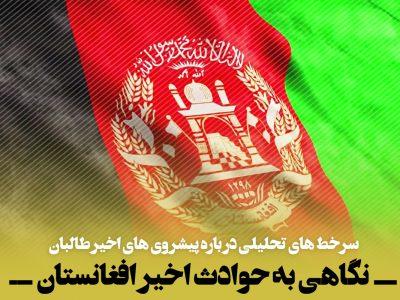 نگاهی به حوادث اخیر افغانستان