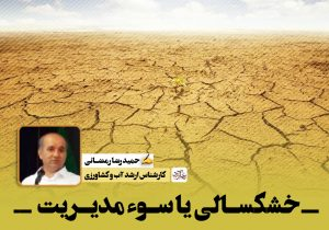 خشکسالی یا سوءمدیریت
