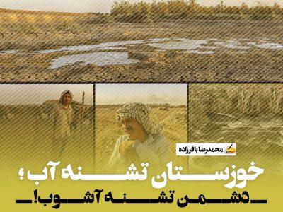 خوزستان تشنه آب؛ دشمن تشنه آشوب!