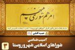 آسیب شناسی  شوراهای اسلامی شهر و روستا ( ۳ )