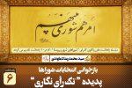 """بازخوانی انتخابات شوراها؛ پدیده """" تک رای نگاری """""""