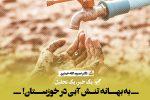 به بهانه تنش آبی در خوزستان!