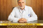 در تجلیل از خدمات استاد پزشک و برجسته دکتر محمدرضا زالی ؛ چهره ماندگار علمی و مدیریتی در عرصه پزشکی