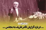در باره گزارش دکتر ظریف به مجلس