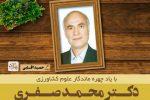 با یاد چهره ماندگار علوم کشاورزی؛ دکتر محمد صفری