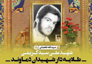 شهید علی سید کریمی ؛ طلایه دار شهیدان دماوند