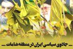 جادوی سیاسی ایران در منطقه شامات