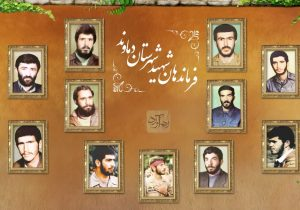 فرماندهان شهید شهرستان دماوند