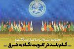 عضویت ایران در سازمان شانگهای ؛ گام بلند در تقویت نگاه به شرق